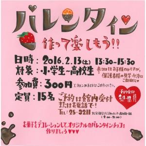 ASOBI~BAバレンタイン