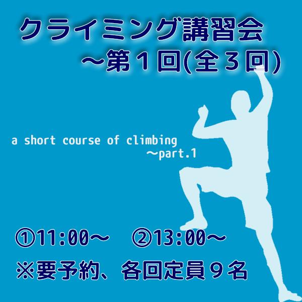 クライミング講習会~第1回