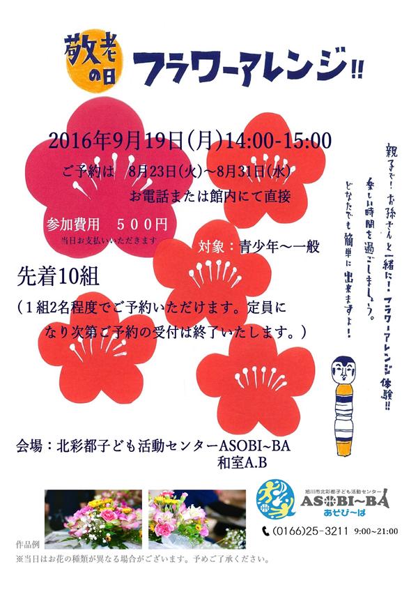keirou-flower2016