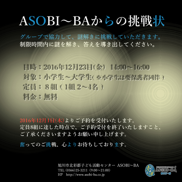 ASOBI~BAからの挑戦状