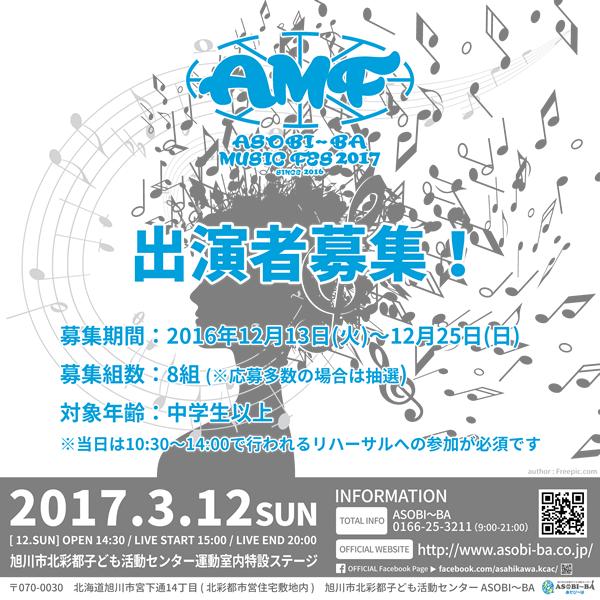 AMF2017 出演者募集!