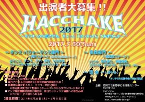 HACCHAKE2017_bosyu