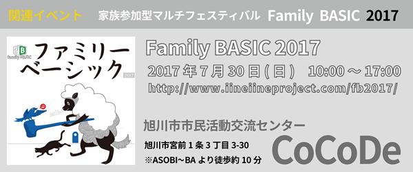 Family BASIC 2017