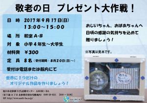 keirou2017_web