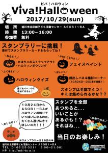 Viva!Halloween