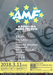 AMF2018