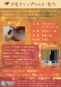 木製クリップホルダー製作