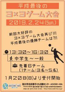 3×3ゲーム大会