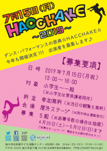 HACCHAKE2019募集