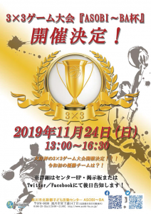 3×3大会2019