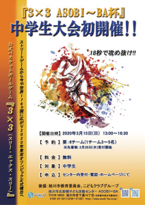 3x3 ASOBI~BA杯 中学生大会