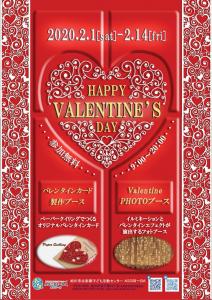 Happy Valentin's Day 2020