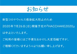 HACCHAKE2020中止