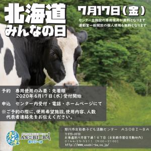 北海道みんなの日2020