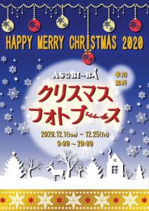 Happy Merry Christmas 2020