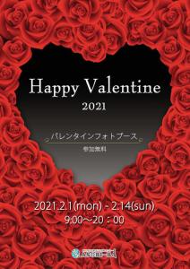 Happy Valentine2021