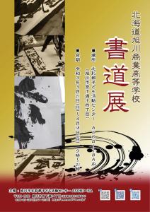 2021年3月21日(日)~4月18日(日)書道展
