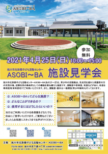 4月25日(日)施設見学会