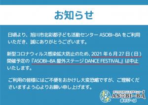 DANCE FESTIVAL 2021中止