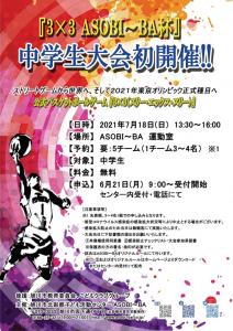 3x3 ASOBI~BA杯 中学生大会2021年7月