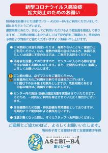 感染拡大防止のためのお願い2021年6月