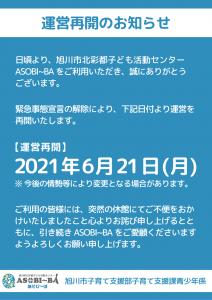 運営再開について2021年6月