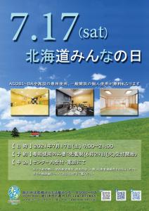 北海道みんなの日2021年7月