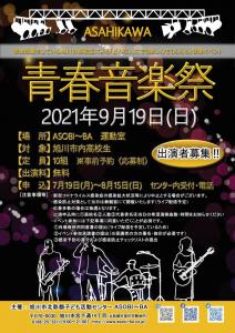 9月19日(日)青春音楽祭