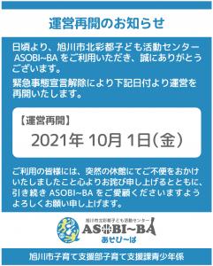 運営再開について2021年10月