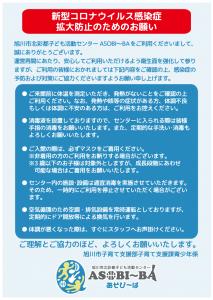 感染拡大防止のためのお願い2021年10月